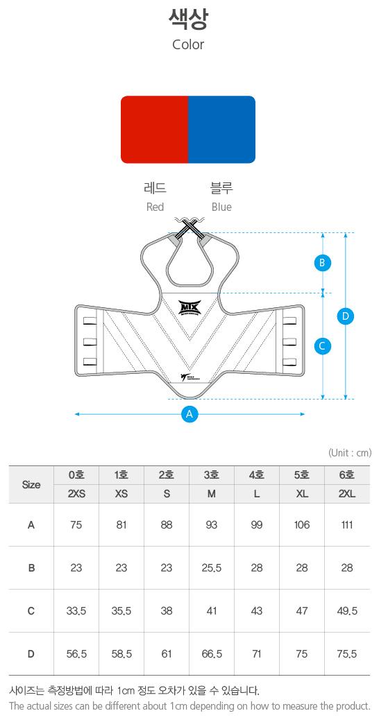 kicksport-mtx-chest-guard-size-chart.png